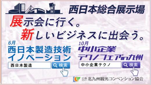 北九州 観光 コンベンション 協会
